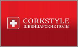 Корксталй (Corkstyle)