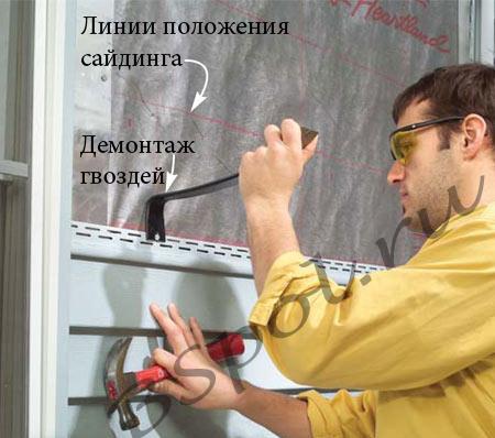 Как разобрать сайдинг своими руками