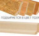 Плинтус Pedross 95x15x2500 мм в цвет вашего пола