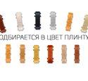 Стыковочный элемент IDEAL Comfort в цвет плинтуса