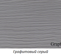 Виниловый сайдинг Variform Varitek Графитовый серый
