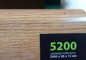Floorway 5200 Дуб брашированный
