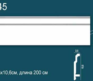Напольный плинтус Перфект Plus P45