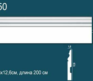 Напольный плинтус Перфект Plus P50