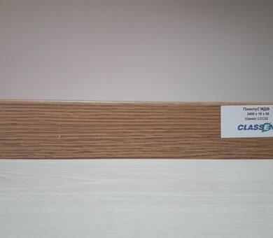 Плинтус МДФ Classen Classic LCC01