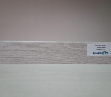 Плинтус МДФ Classen Classic LCC52