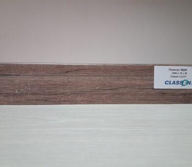 Плинтус МДФ Classen Classic LCC71