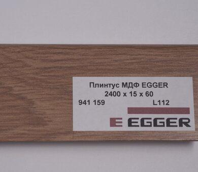 Плинтус МДФ Egger L112 941159H