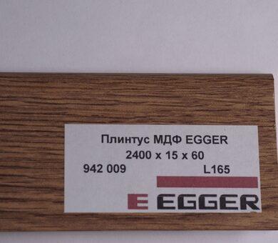Плинтус МДФ Egger L165 942009H