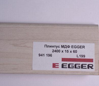 Плинтус МДФ Egger L199 941196H