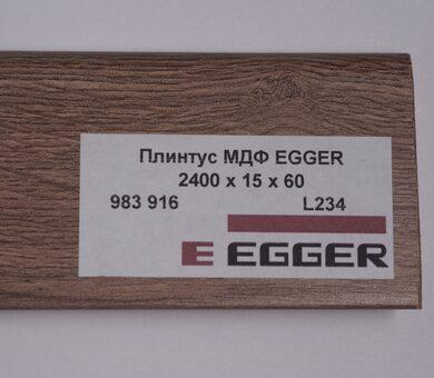 Плинтус МДФ Egger L234 983916H