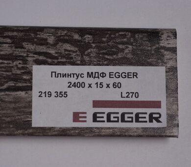 Плинтус МДФ Egger L270 219355H