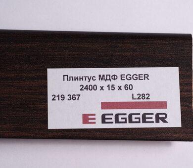 Плинтус МДФ Egger L282 219367H