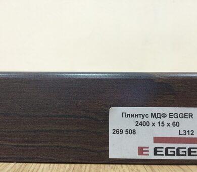 Плинтус МДФ Egger L312 269508