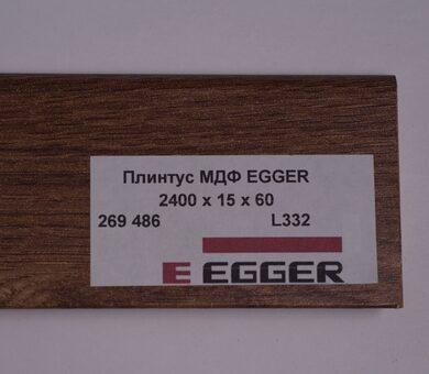 Плинтус МДФ Egger L332 269486H