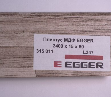 Плинтус МДФ Egger L347 315011H