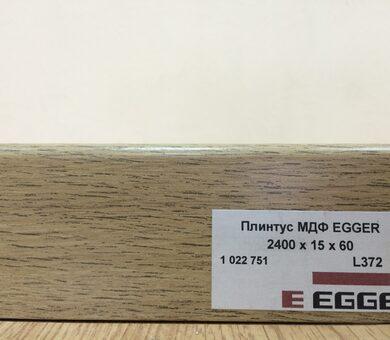 Плинтус МДФ Egger L372 1022751