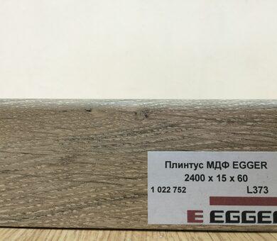 Плинтус МДФ Egger L373 1022752