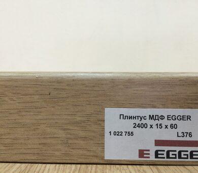 Плинтус МДФ Egger L376 1022755