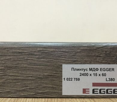 Плинтус МДФ Egger L380 1022759