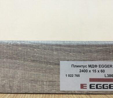 Плинтус МДФ Egger L386 1022765