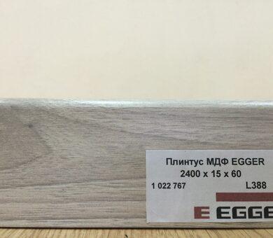 Плинтус МДФ Egger L388 1022767