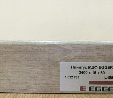 Плинтус МДФ Egger L405 1022784