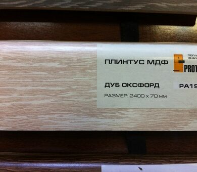 Плинтус МДФ Proteco PA192 Дуб Оксфорд