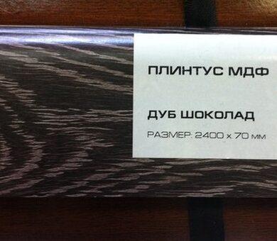 Плинтус МДФ Proteco PA191 Дуб Шоколад