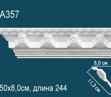 Потолочный плинтус Перфект AA357