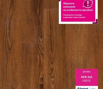 Tarkett Art Vinyl New Age 230179005 Exotic