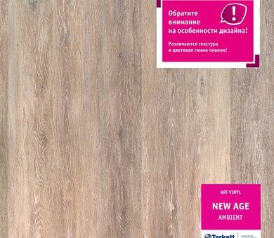 Tarkett Art Vinyl New Age 230179015 Ambient