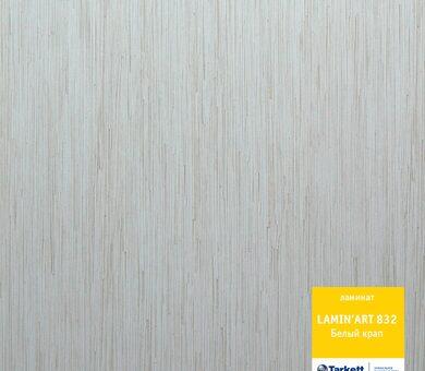 Tarkett LAMIN'ART 832 Белый крап