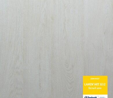 Tarkett LAMIN'ART 832 Белый шик