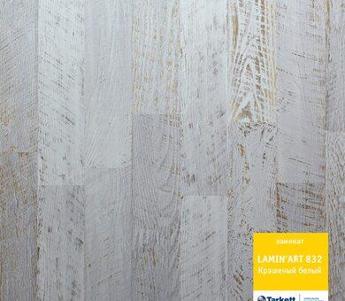 Ламинат Tarkett Lamin Art Крашеный белый 32 класс, 8 мм