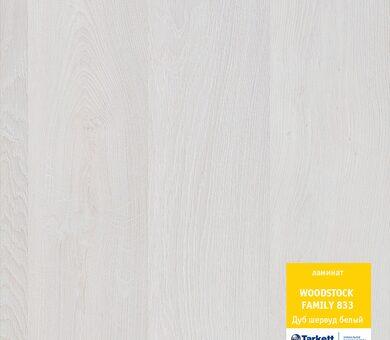 Ламинат Tarkett Woodstock Family Дуб Шервуд белый 33 класс, 8 мм