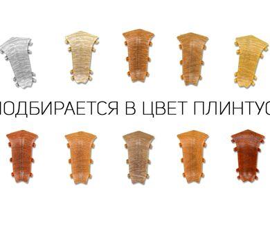 Внутренний угол IDEAL Comfort в цвет плинтуса