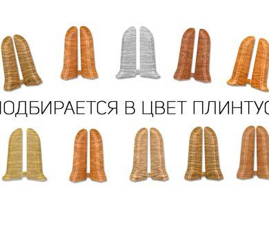 Торцевые (Заглушки) IDEAL Comfort в цвет плинтуса